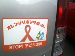 201010orangeribbonno5.JPG