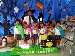 halloween2009no3.JPG