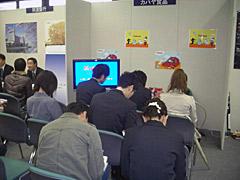 tokushimau200912no2.jpg