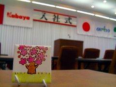 200904gatsu.JPG