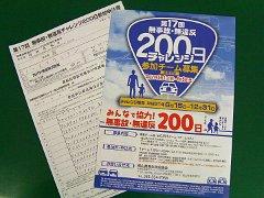 charenge2002009.JPG