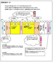 fukuda1nichi.png
