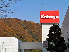 kabayaaki200811.jpg