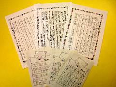 kakogawa200712no2.JPG