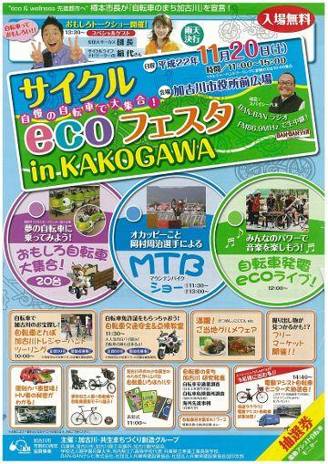 kakogawa201011no1.jpg