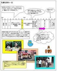 nagao_1nichi.jpg