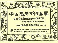nakayama090826no0.JPG