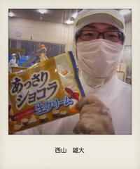 nishiyamajob_instant.jpg