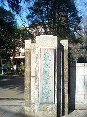 nodai200812.jpg