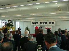syayukai2008no1.JPG
