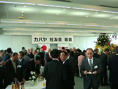 syayukai2008no3.JPG
