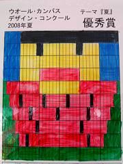 wallcan200807no4.JPG