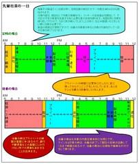 yamamoto_1nichi.jpg